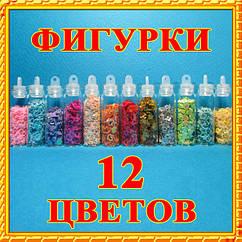Декор в Бутылочках Фигурки, 12 шт./набор, Для дизайна ногтей. Разные цвета.