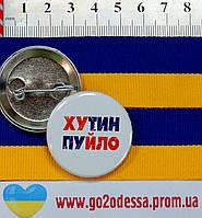 """Значок """"Путин Хуйло Хутин Пуйло"""" (36 мм), значок Україна купити, національна символіка, купить значки оптом"""