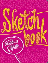 Sketchbook. Скетчбук. Базовий рівень. Експрес-курс рисування