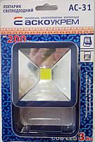 Светодиодный фонарь  АС31 led АскоУкрем, фото 1