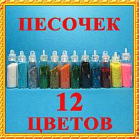 Набор Песочков цветных в Бутылочках, 12 шт. Глиттерная пудра.