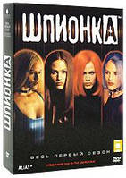 DVD-диск Шпионка. Сезон 1 (Д.Гарнер) (сериал, 6DVD) (США, 2001)