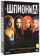 DVD-диск Шпигунка. Сезон 1 (Д. Гарнер) (серіал, 6DVD) (США, 2001)