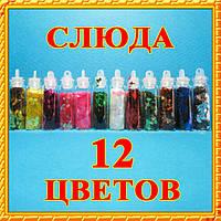 Набор Слюда Цветная в Бутылочках, 12 шт. Глиттеры Глиттеры