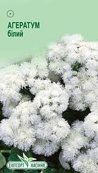 Семена Агератум белый 0,1г ЭлитСорт