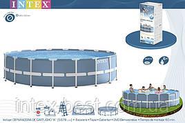 Каркасный бассейн Intex 28752 Размер 549х122 см