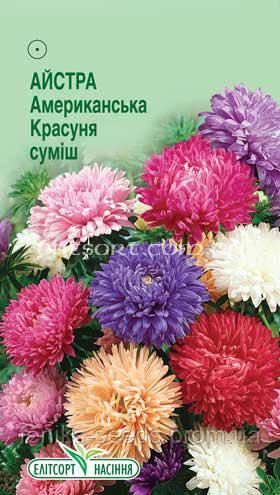 Семена Астра Американская Красавица смесь 0,2г ЭлитСорт
