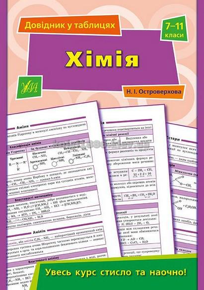 7-11 клас | Хімія. Довідник у таблицях | Островерхова | Ула