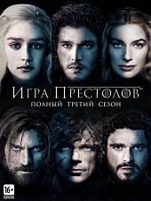 DVD-диск Гра Престолів. Повний третій сезон (серіал, 5DVD) (США, 2012)