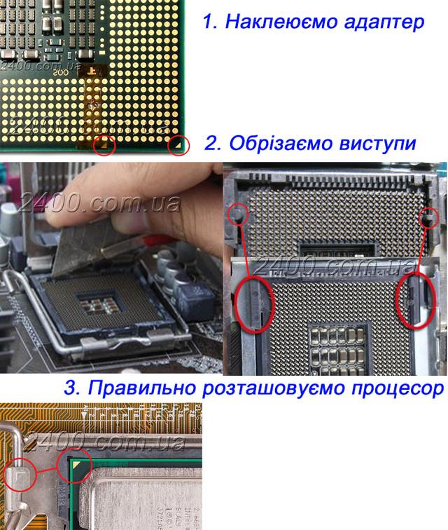 Установка процесора Intel Xeon E5440