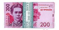 Сувенирные деньги 200 гривен. Пачка подарочных гривен (80 шт.)