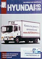 Грузовые автомобили  HYUNDAI HD 120  Обслуживание • Ремонт • Каталог деталей