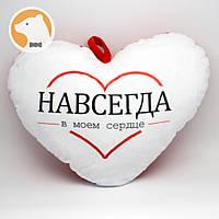 "Декоративная подушка Сердце ""Навсегда"""