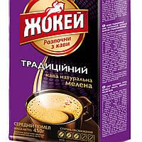 Кофе молотый Жокей Традиционный 450г