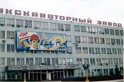 Донецкий экскаваторный завод