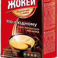 Кофе молотый Жокей по Восточному 450г