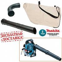 Вакуумный всасывающий комплект для уборки листьев Makita 195283-6 для воздуходувок BHX2500/ BHX2501/ RBL250
