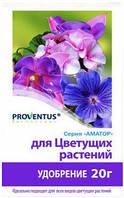 Удобрение для Цветущих Провентус 20г