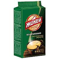 Кофе молотый Жокей Классический 450г
