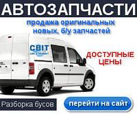 Автозапчасти, автодетали на Ford Transit и LDV Convoy 1989 - 2014
