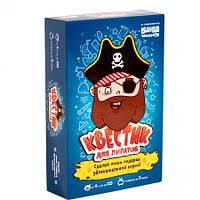 Настольная игра Квестик для пиратов. Джек. Банда умников. Банда Умников (УМ165)
