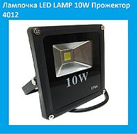 Лампочка LED LAMP 10W Прожектор 4012!Акция