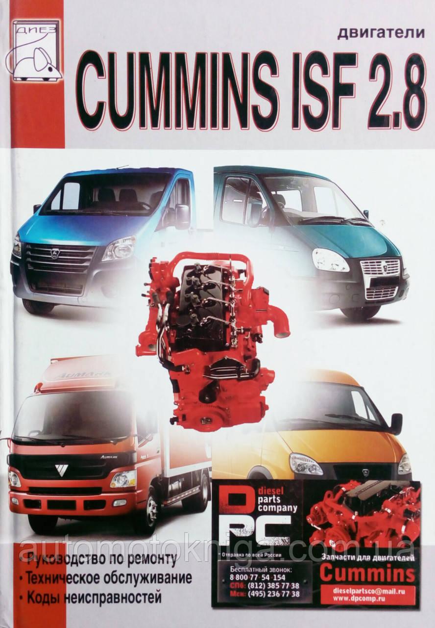 Двигатели  CUMMINS ISF 2.8   Техническое обслуживание • Ремонт • Коды неисправностей