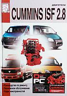 Двигатели  CUMMINS ISF 2.8   Техническое обслуживание • Ремонт • Коды неисправностей, фото 1