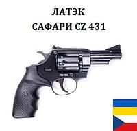 Револьвер Латэк Сафари CZ 431 (Пластик)