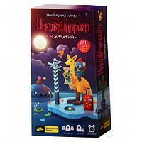 Имаджинариум сумчатый - дорожная игра в ассоциации