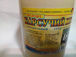 Борсуковий жир для імунітету -загальнозміцнюючу, протизапальну 250мл.,Росія