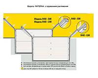 Гаражные секционные ворота Ритерна (Ryterna) с пружинами растяжения. Общая информация