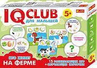 IQ-club для малышей. Учебные пазлы. Кто живет на ферме