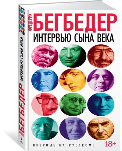 Интервью сына века.Фредерик Бегбедер