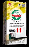 Ансерглоб ВСМ-11 Суміш для кладки блоків 25 кг