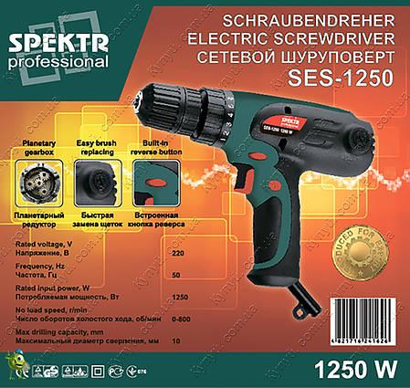 Шуруповерт сетевой Spektr SES-1250, фото 2