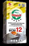 Ансерглоб ВСМ-12 Суміш для кладки блоків 25 кг