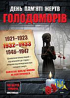 Комплект Дні пам'яті українського народу