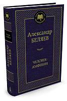 Человек-амфибия.Александр Беляев