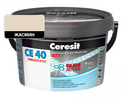 CЕ 40 Aquastatic Еластичний водостійкий кольоровий шов жасмин Ceresit (2 кг)