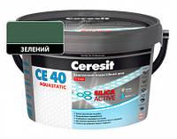 CЕ 40 Aquastatic Еластичний водостійкий кольоровий шов зелений Ceresit (2 кг)