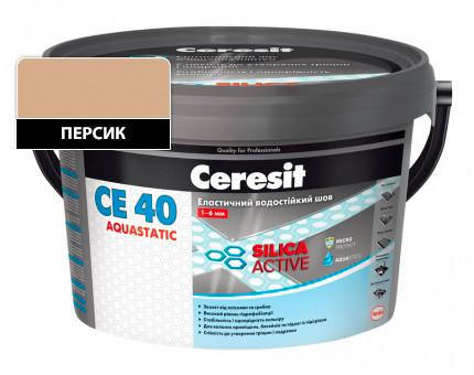 CЕ 40 Aquastatic Еластичний водостійкий кольоровий шов персик Ceresit (2 кг)