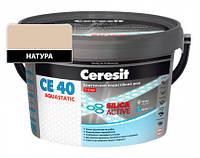 CЕ 40 Aquastatic Еластичний водостійкий кольоровий шов натура Ceresit (2 кг)
