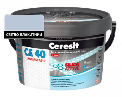 CЕ 40 Aquastatic Еластичний водостійкий кольоровий шов світло-блакитний Ceresit (2 кг)