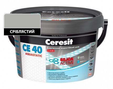 CЕ 40 Aquastatic Еластичний водостійкий кольоровий шов сріблястий Ceresit (2 кг)