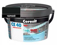 CЕ 40 Aquastatic Еластичний водостійкий кольоровий шов чорний Ceresit (2 кг)