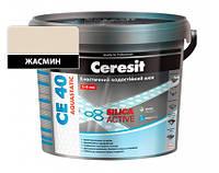 CЕ 40 Aquastatic Еластичний водостійкий кольоровий шов жасмин Ceresit (5 кг)