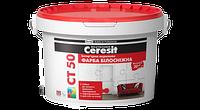 CT 50 Інтер'єрна акрилова фарба (білосніжна) Ceresit (3 л)