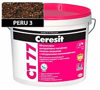 CT 77 Штукатурка декоративно-мозаїчна полімерна (1.4 - 2 мм, колір PERU 3) Ceresit