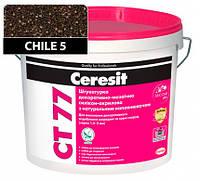 CT 77 Штукатурка декоративно-мозаїчна полімерна (1.4 - 2 мм, колір CHILE 5) Ceresit